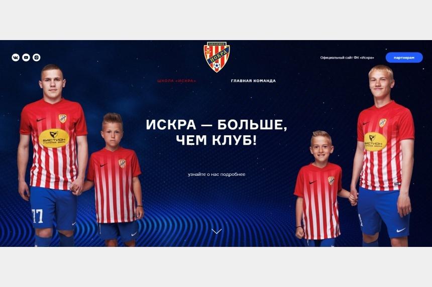 Смоленские фанаты получили возможность поддержать футбольную «Искру»