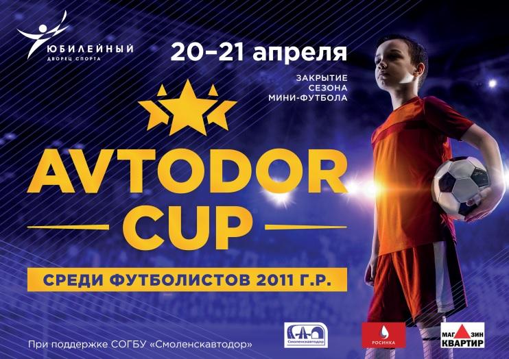 В Смоленске пройдет «Avtodor cup»