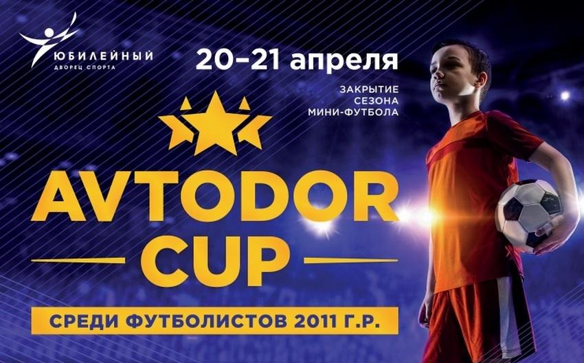 В Смоленске прошёл первый детский мини-футбольный турнир Avtodor Cup