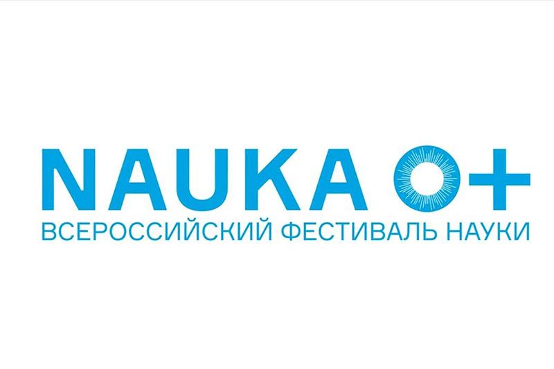 Смолян приглашают принять участие в IX Всероссийском Фестивале науки «NAUKA 0+»