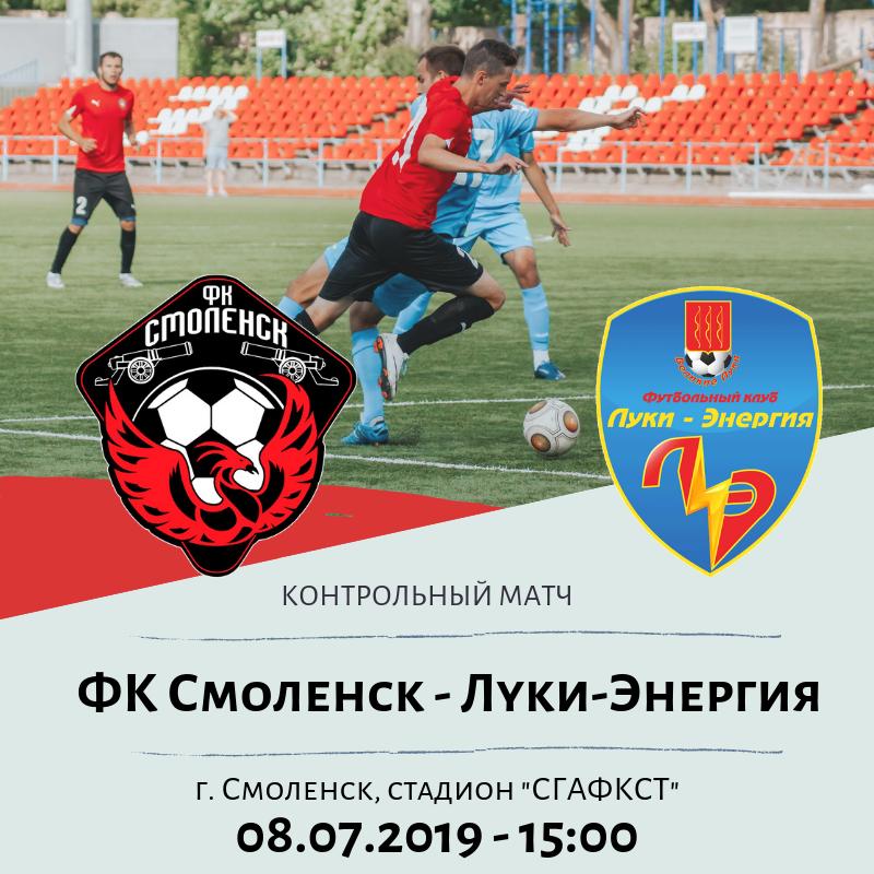 ФК «Смоленск» проведет товарищеский матч с командой «Луки-Энергия»