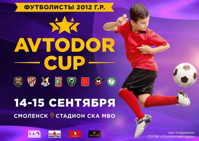 В Смоленске пройдёт пятый по счёту турнир Avtodor Cup