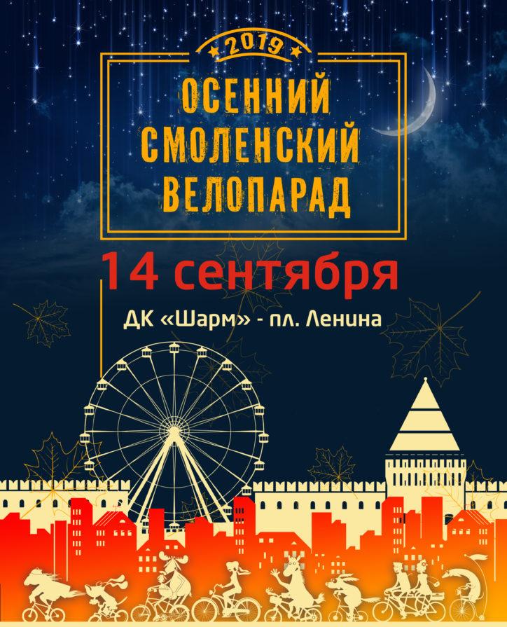 14 сентября в Смоленске пройдёт «Ночной велопарад»