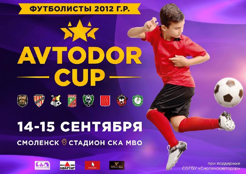 В Смоленске в пятый раз разыграли Avtodor Cup