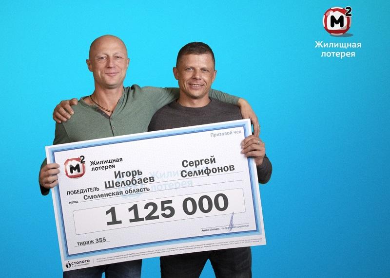 Футболист из Смоленской области стал лотерейным миллионером