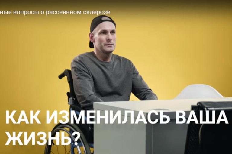 Колясочник-спортсмен из Смоленска ответил на важные вопросы о рассеянном склерозе