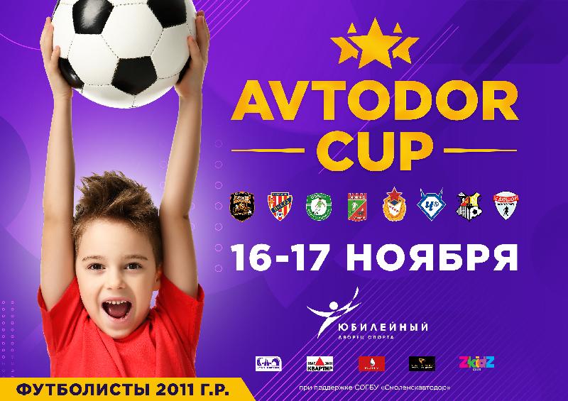 В Смоленске на мини-футбольном турнире девочки будут противостоять мальчикам