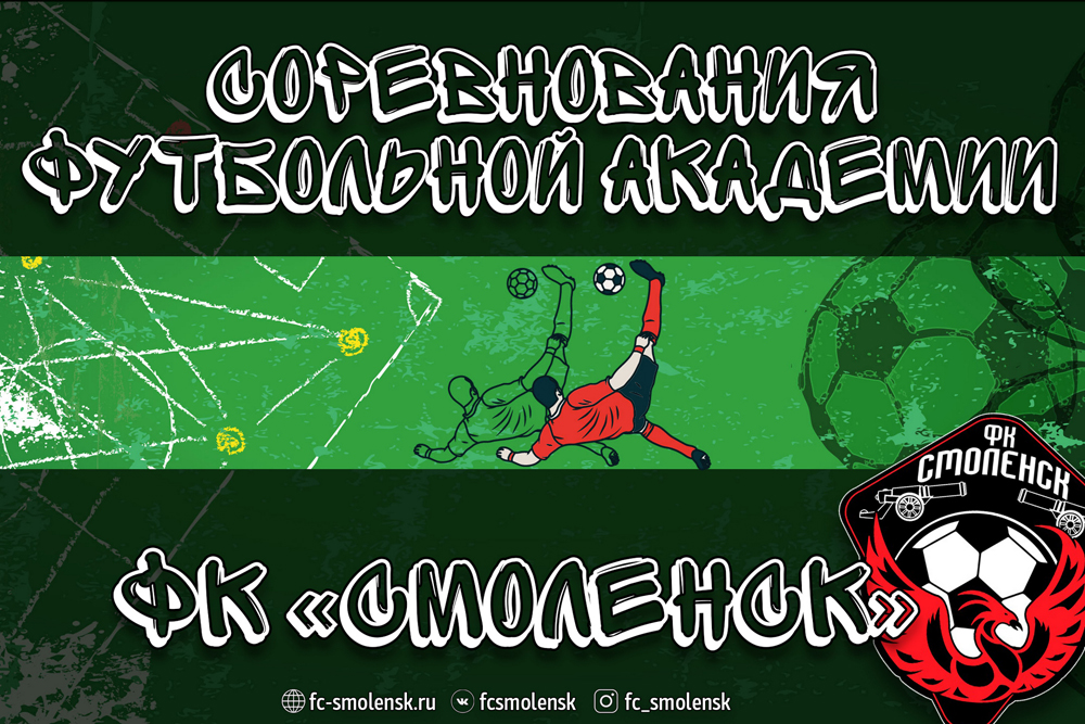 ФК «Смоленск» проведет спортивный праздник для своих воспитанников
