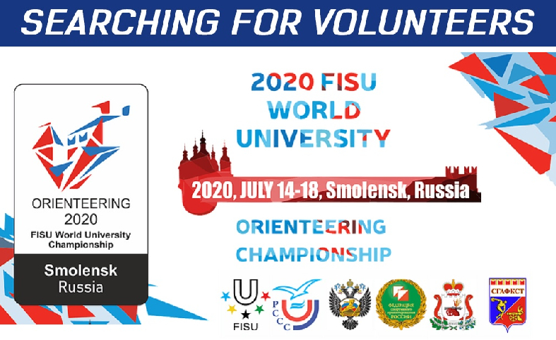 Смолян приглашают стать волонтерами на чемпионате мира 2020 по спортивному ориентированию среди студентов