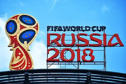 ФИФА отреагировала на обвинения в получении взятки за проведение ЧМ в России