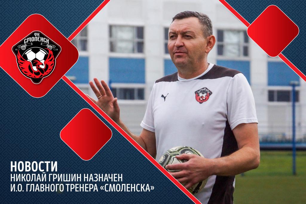 Назначен новый главный тренер футбольного клуба «Смоленск»