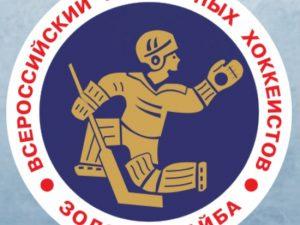 Смоленск принял финал «Золотой шайбы»