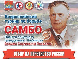 Смоленские самбисты отличились в Рыбинске