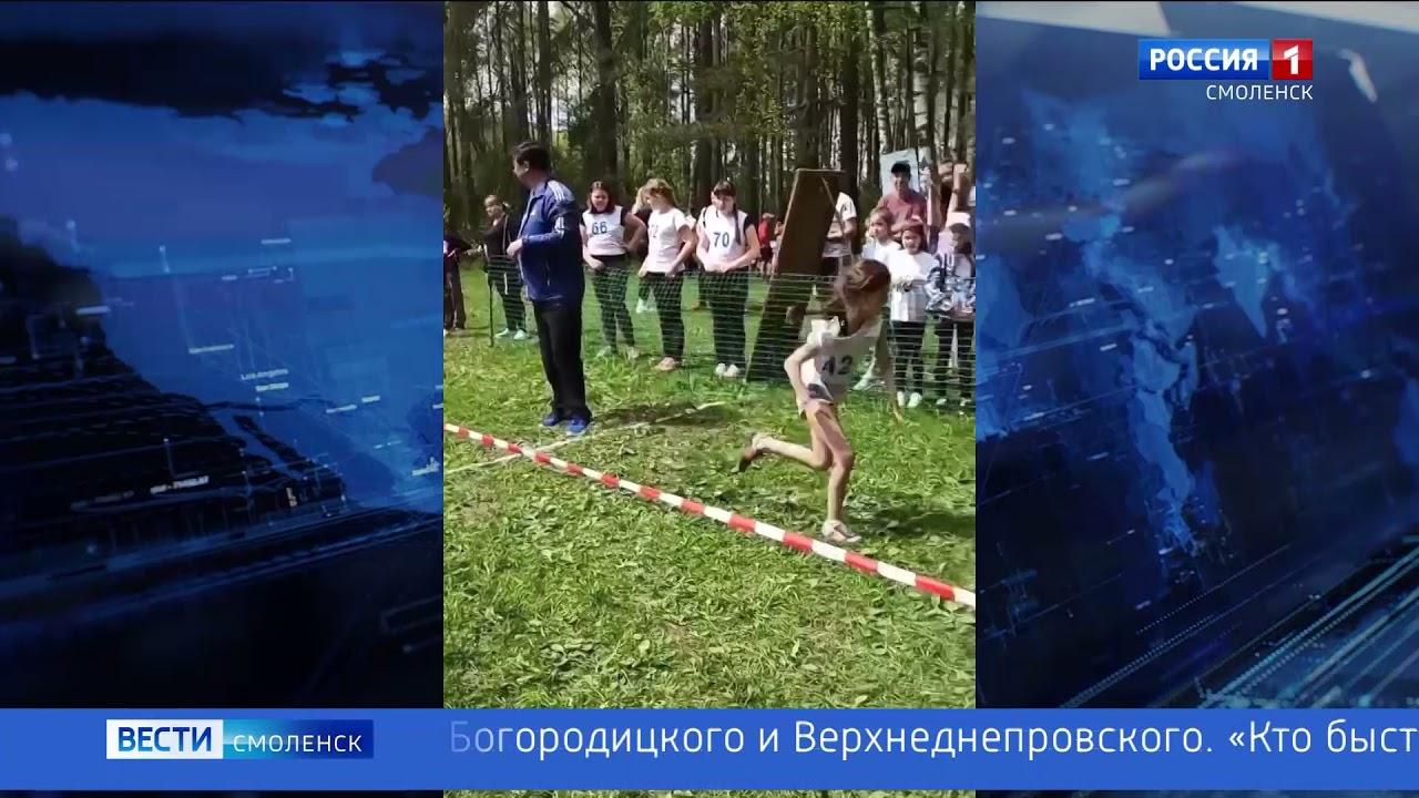 В Смоленской области около 200 человек пробежали кросс