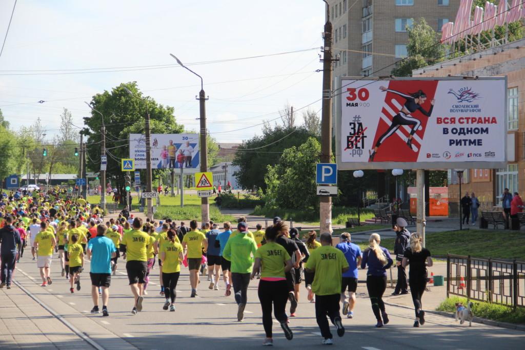 Смоленск впервые принял этап федерального полумарафона «ЗаБег.РФ»