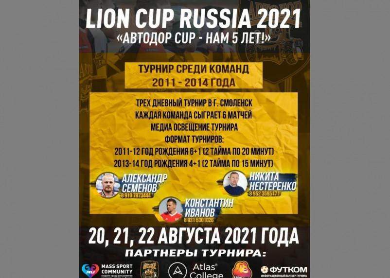 К пятилетию детской спортивной школы «Автодор» в Смоленске состоится грандиозный футбольный турнир
