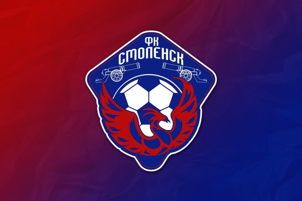 Футбольный клуб «Смоленск» сменил цвета