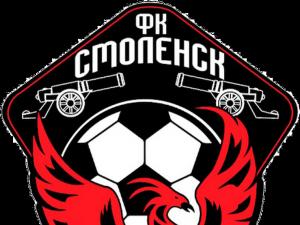 Футбольный клуб «Смоленск» официально снялся с турнира