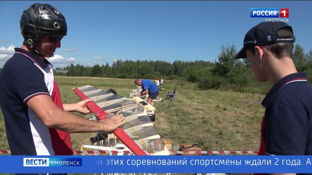 Сильнейшие авиамоделисты мира поучаствовали в чемпионате России в Смоленске