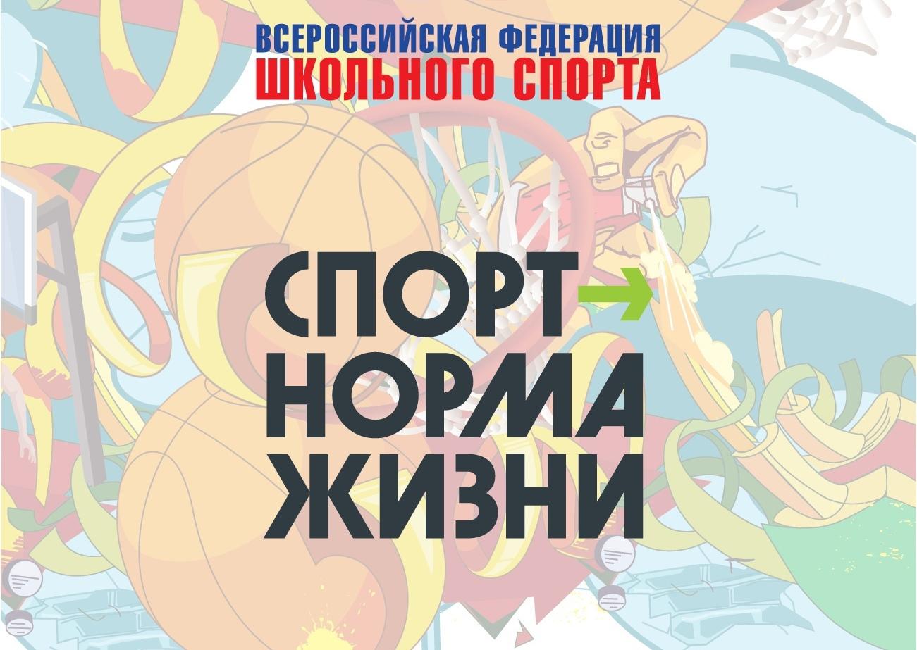 Смоленские баскетболисты успешно выступили на фестивале школьного спорта СНГ
